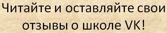 Отзыв вк
